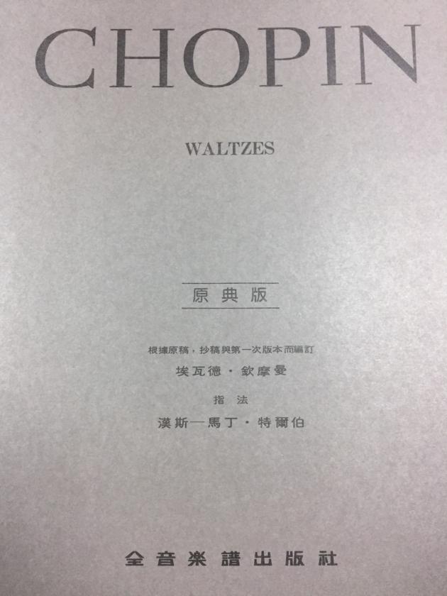 Y25 蕭邦 華爾滋 1