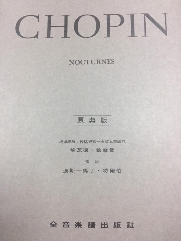 Y26 蕭邦【原典版】夜曲 1