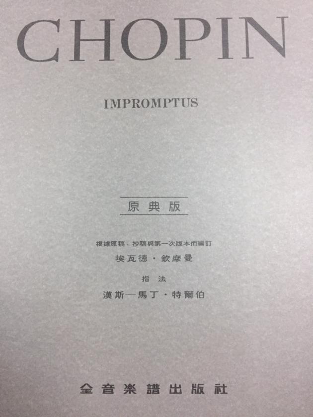 Y28 蕭邦 即興曲 1
