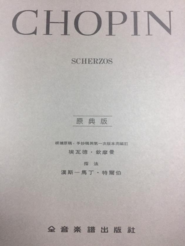 Y29 蕭邦【原典版】詼諧曲 1