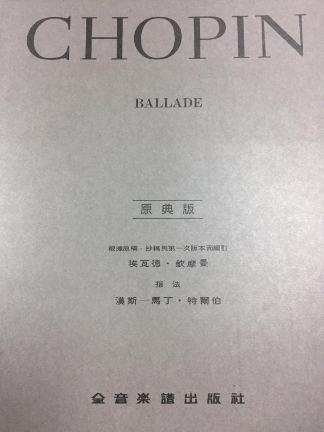 Y31 蕭邦【原典版】敘事曲 1