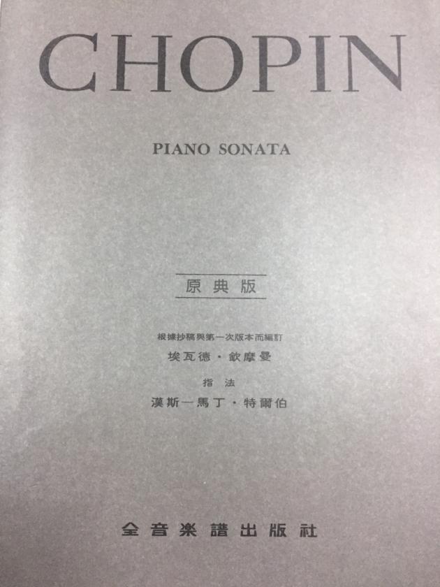 Y32 蕭邦 降b小調奏鳴曲 作品35 1