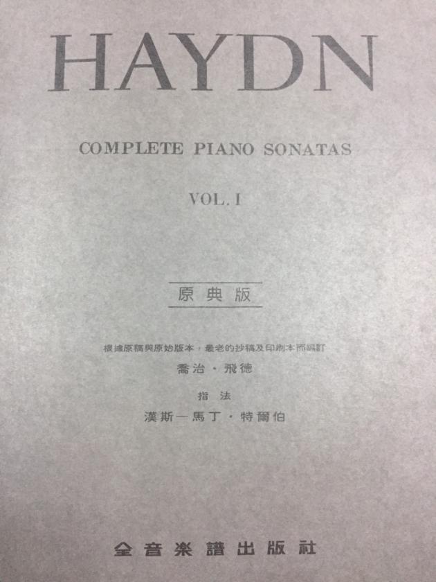 Y35 海頓【原典版】奏鳴曲全集 第一冊 1