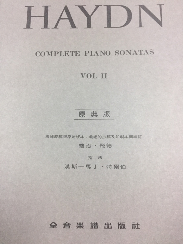 Y36 海頓【原典版】奏鳴曲全集 第二冊 1