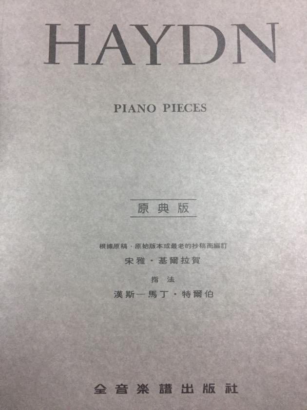Y38 海頓【原典版】鋼琴曲集 1