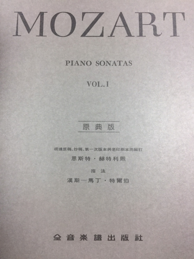 Y46 莫札特【原典版】奏鳴曲【第一冊】 1