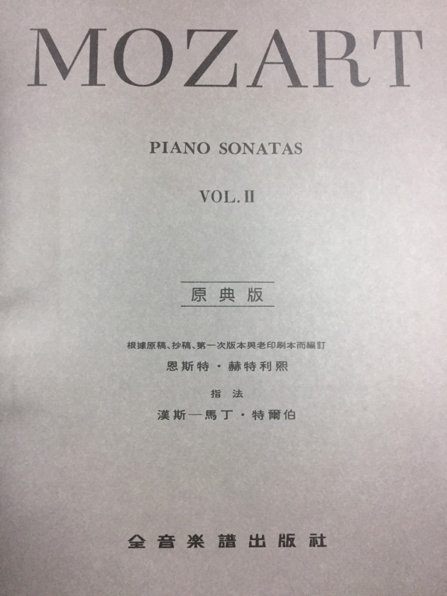 Y47 莫札特 奏鳴曲第二冊 1