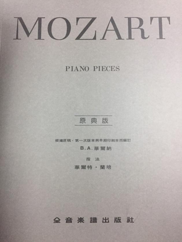 Y48 莫札特【原典版】鋼琴曲集 1