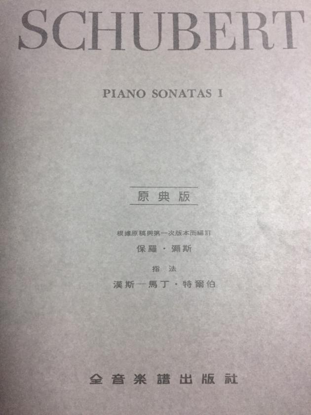 Y51 舒伯特【原典版】奏鳴曲【第一冊】 1