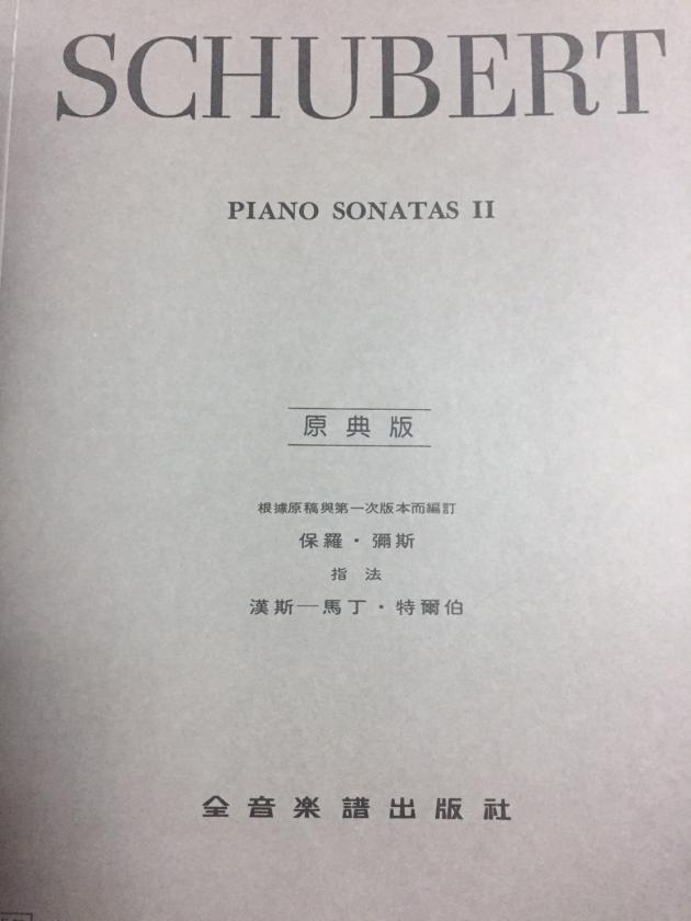 Y52 舒伯特【原典版】奏鳴曲【第二冊】 1
