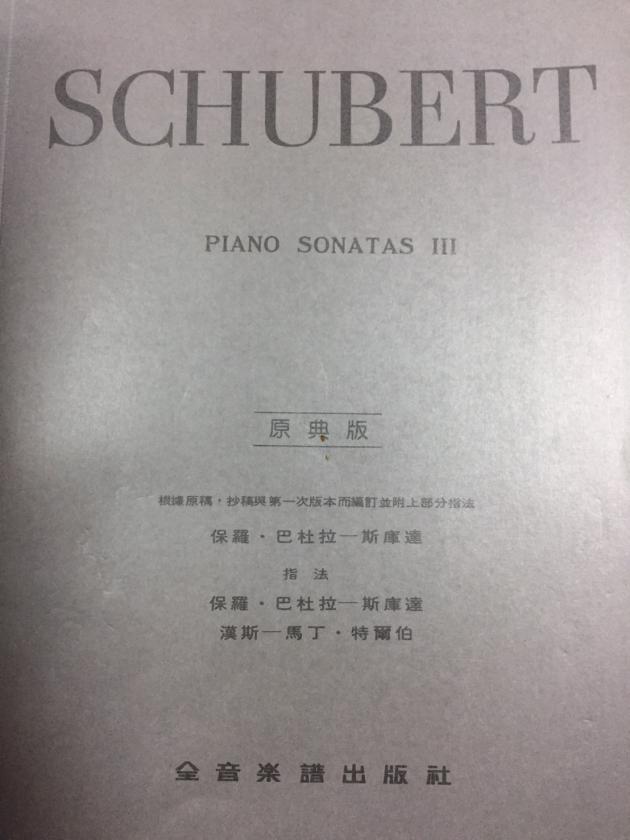Y53 舒伯特【原典版】奏鳴曲【第三冊】 1