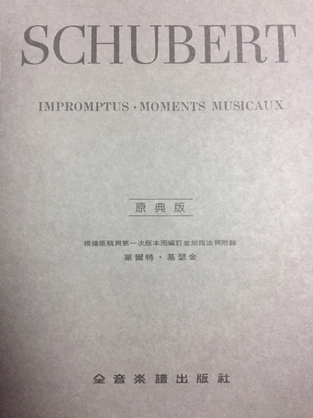 Y54 舒伯特【原典版】即興曲與音樂的瞬間 1