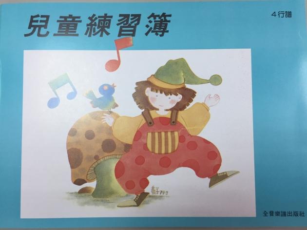 Z4 兒童練習本(四行) 1