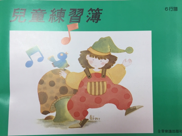 Z6 兒童練習簿(6行譜) 1