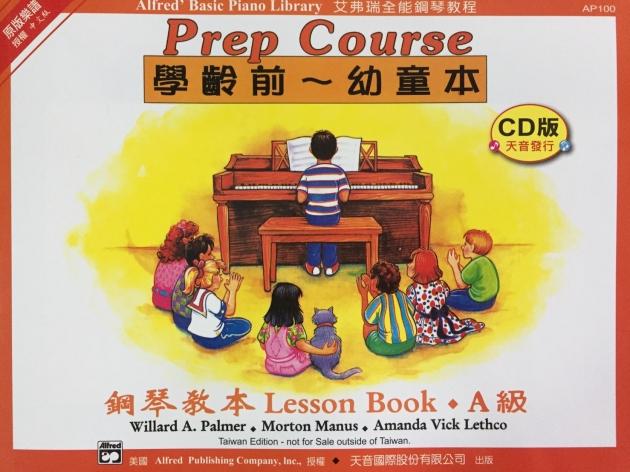 AP100 《艾弗瑞》幼童本-鋼琴教本(A)【CD版】 1