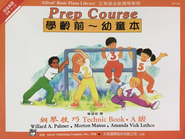 AP102《艾弗瑞》幼童本-鋼琴技巧(A) 1
