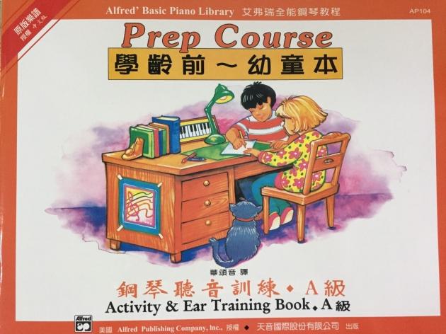 AP104 《艾弗瑞》幼童本-鋼琴聽音訓練(A) 1