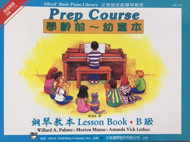 AP110《艾弗瑞》幼童本-鋼琴教本(B)【CD版】 1