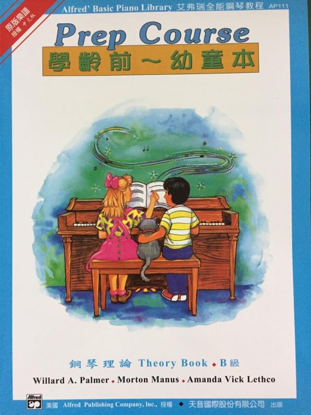 AP111《艾弗瑞》幼童本-鋼琴理論(B) 1