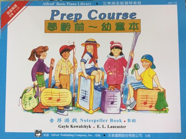 AP115《艾弗瑞》幼童本-音符遊戲(B) 1