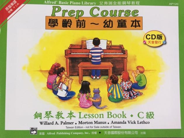 AP120《艾弗瑞》幼童本-鋼琴教本(C)【CD版】 1