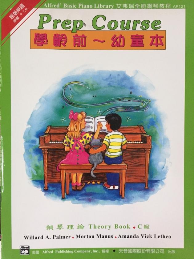 AP121《艾弗瑞》幼童本-鋼琴理論(C) 1