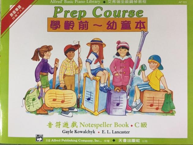AP125《艾弗瑞》幼童本-音符遊戲(C) 1