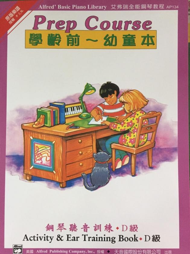 AP134《艾弗瑞》幼童本-鋼琴聽音訓練(D) 1