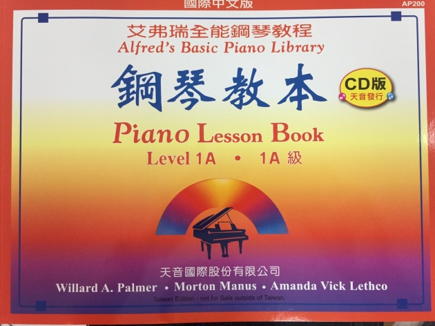 AP200《艾弗瑞》鋼琴教本(1A)【CD版】 1