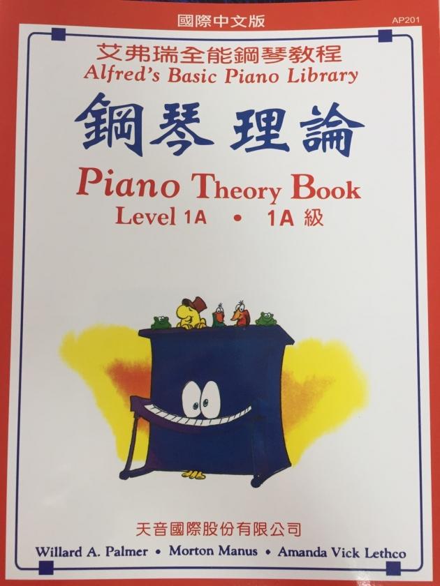 AP201《艾弗瑞》鋼琴理論(1A) 1