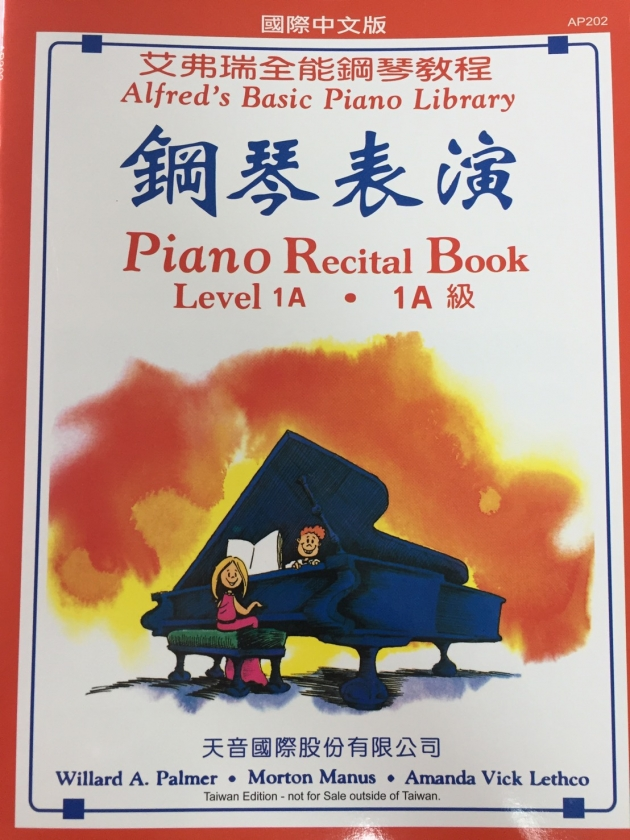 AP202《艾弗瑞》鋼琴表演(1A) 1