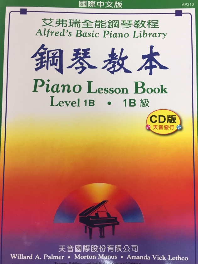 AP210《艾弗瑞》鋼琴教本(1B)【CD版】 1