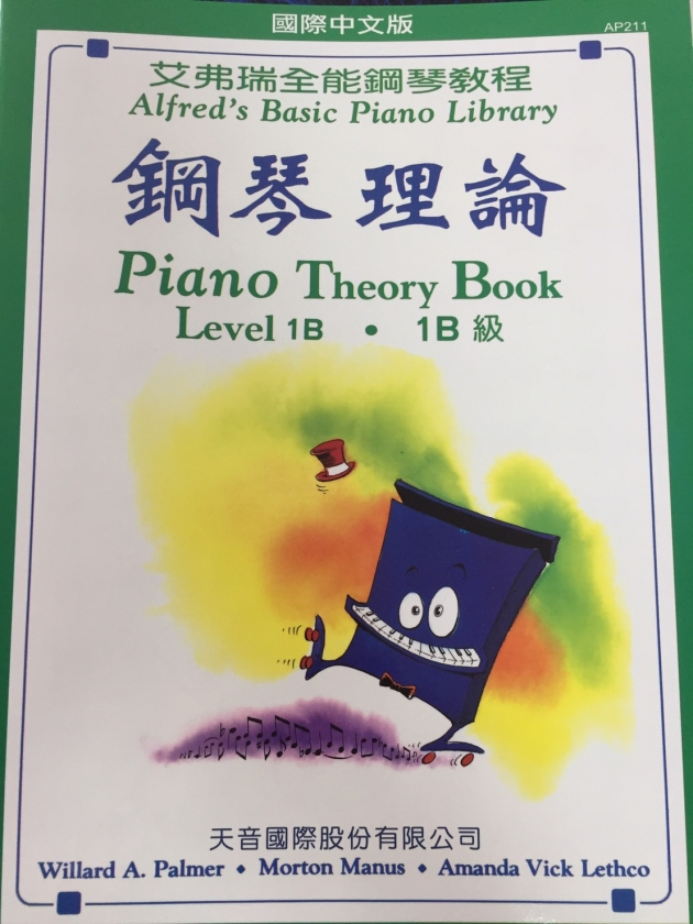 AP211《艾弗瑞》鋼琴理論(1B) 1