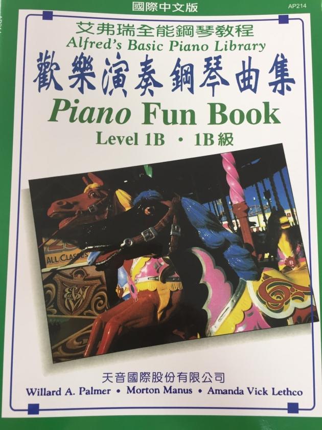 AP214《艾弗瑞》歡樂演奏鋼琴曲集(1B) 1