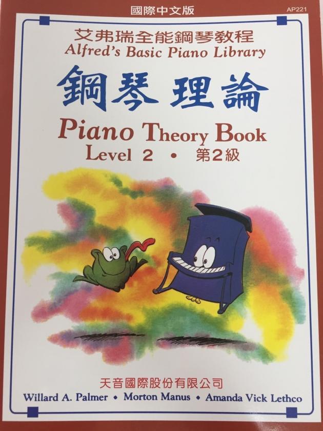 AP221《艾弗瑞》鋼琴理論(2) 1