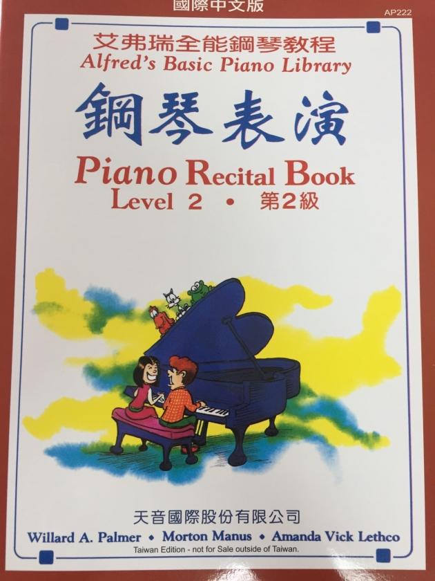 AP222《艾弗瑞》鋼琴表演(2) 1