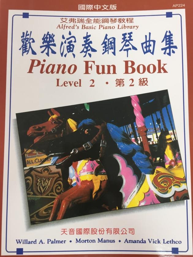AP224《艾弗瑞》歡樂演奏鋼琴曲集(2) 1