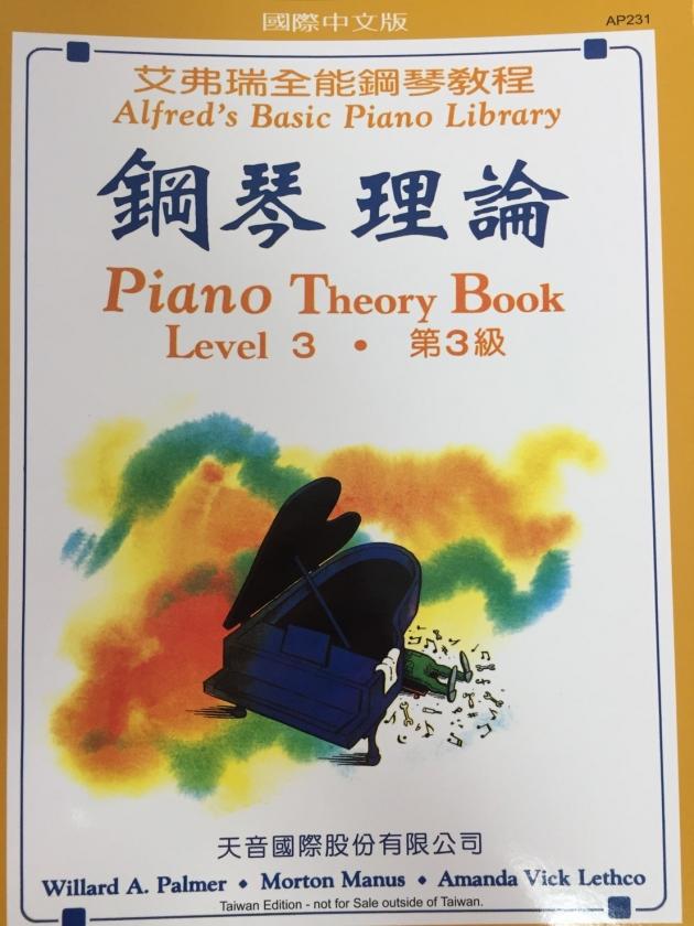 AP231《艾弗瑞》鋼琴理論(3) 1