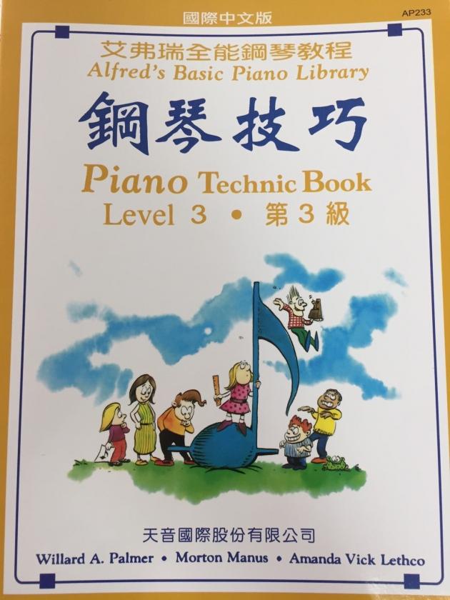 AP233《艾弗瑞》鋼琴技巧(3) 1