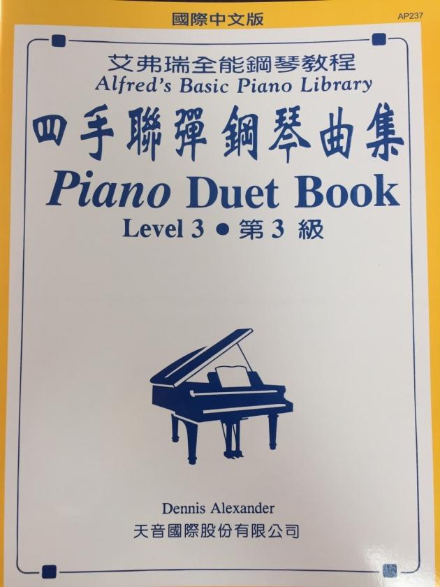 AP237《艾弗瑞》四手聯彈鋼琴曲集(3) 1