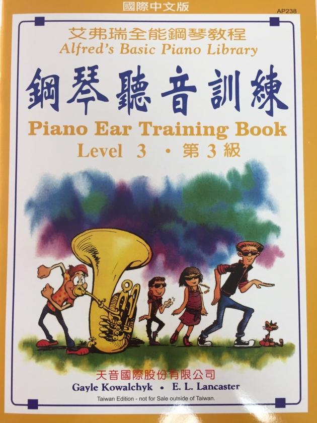 AP238《艾弗瑞》鋼琴聽音訓練(3) 1