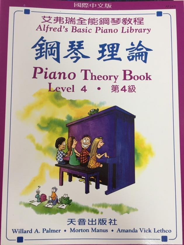 AP241《艾弗瑞》鋼琴理論(4) 1