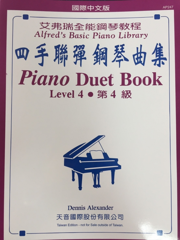 AP247《艾弗瑞》四手聯彈鋼琴曲集(4) 1