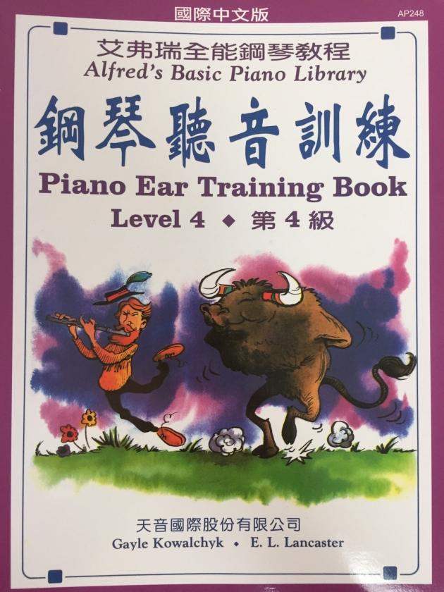 AP248《艾弗瑞》鋼琴聽音訓練(4) 1