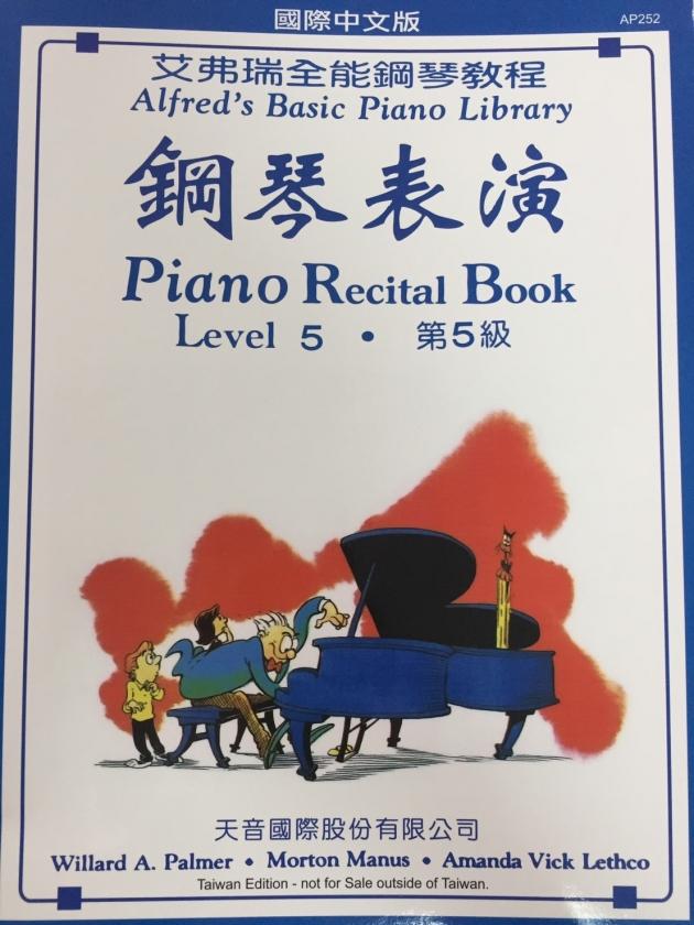 AP252《艾弗瑞》鋼琴表演(5) 1