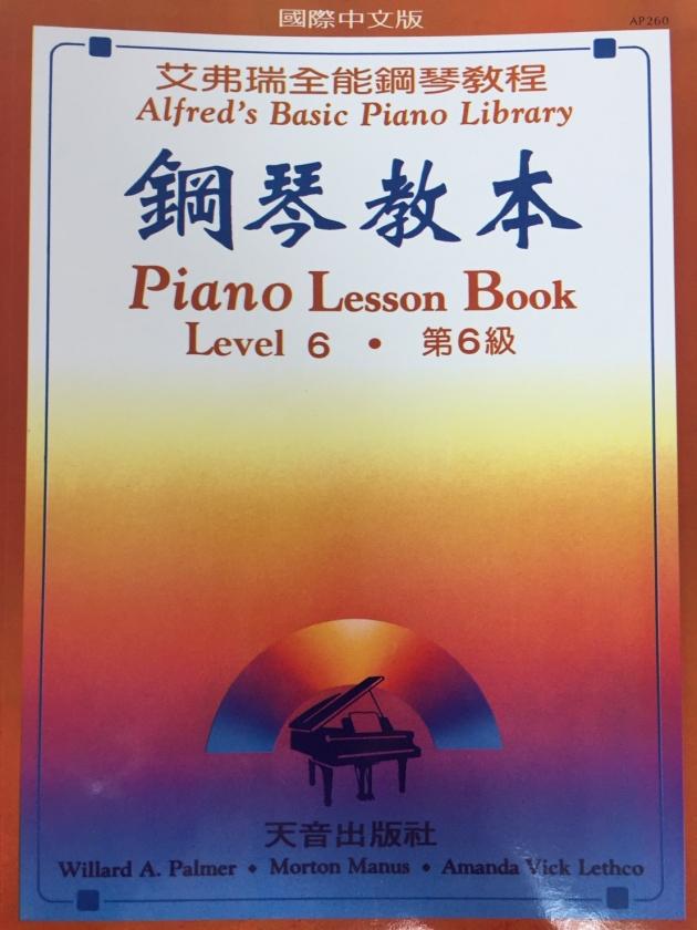 AP260《艾弗瑞》鋼琴教本(6) 1