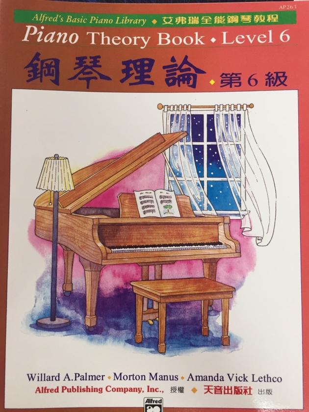AP261《艾弗瑞》鋼琴理論(6) 1