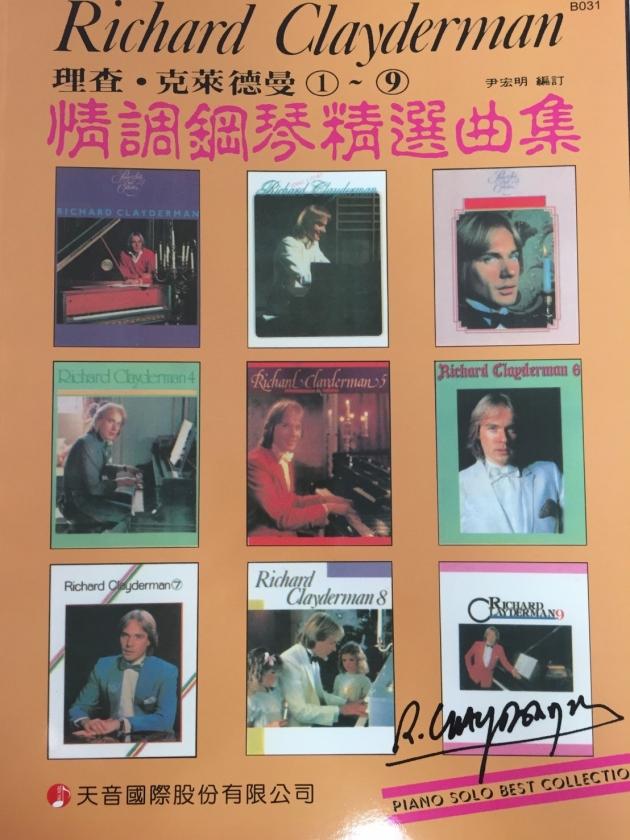 B031 理查.克萊德曼-情調鋼琴精選曲集 1
