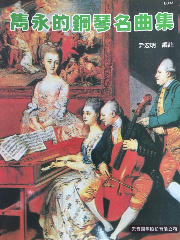 B033 《尹老師》雋永的鋼琴名曲集 1