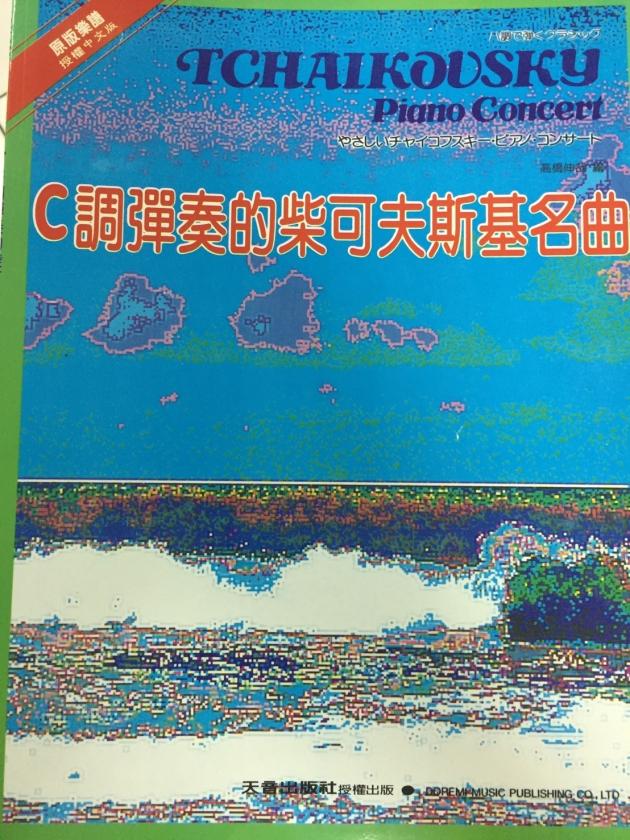 DM002《日本DOREMI》C調彈奏的柴可夫斯基名曲 1